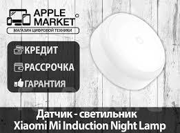 Ночная лампа <b>Xiaomi MiJia</b> Induction <b>Night</b> Light - Свет и ...