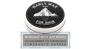 Мужской <b>воск для</b> волос — необходимая составляющая ...
