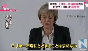 「メイ首相に打撃」の画像検索結果