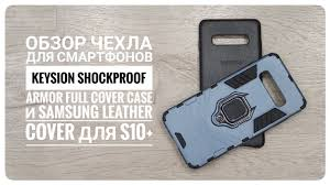Обзор чехла для смартфонов Keysion Shockproof Armor Full ...