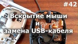 Как разобрать <b>мышку</b>? Устройство usb кабеля - YouTube