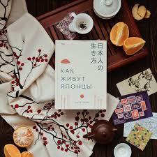 Отзывы о книге Как <b>живут</b> японцы