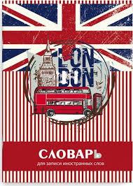 Тетрадь Феникс+ Британский флаг, для записи иностранных ...