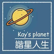 Kay的諧星人生
