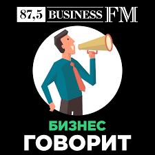 Подкаст «Бизнес говорит»