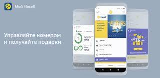 Приложения в Google <b>Play</b> – Мой lifecell