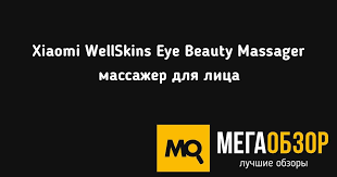 Xiaomi <b>WellSkins</b> Eye Beauty Massager <b>массажер для лица</b> ...