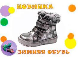 """Детская обувь в интернет магазине от тм """"Шалунишка"""""""