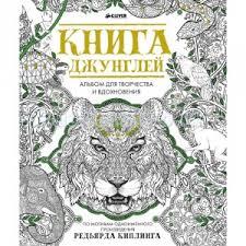 <b>Книга джунглей</b>. Альбом для творчества и вдохновения в Москве ...