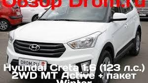 <b>Hyundai</b> Creta 2020 в Воронеже