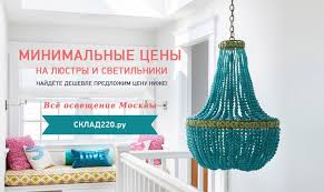 <b>Споты Favourite</b> - купить в Москве недорого в интернет-магазине ...