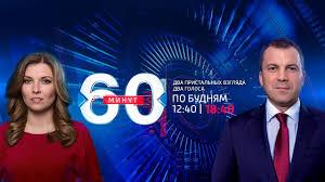 Телеканал «<b>Россия</b>» / Смотреть онлайн / Видео / Телепрограмма ...
