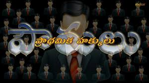 fundamental rights articles to telugu