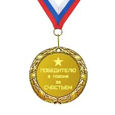 <b>Медаль *Победителю в погоне</b> за счастьем*, цена 630 руб ...