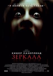 <b>Зеркала</b> / Mirrors <b>смотреть</b> онлайн бесплатно | zloekino.ru ...