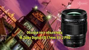 <b>Объектив</b> M.<b>Zuiko Digital ED 17mm</b> 1:1.2 PRO - обзор и тест ...