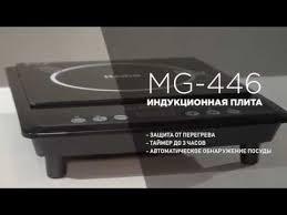 <b>Настольная плита MAGIO MG-446</b> купить в интернет-магазине ...