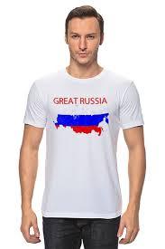 <b>Футболка классическая Great</b> Russia 9 #1186686 от <b>Great</b> Russia ...