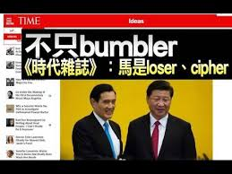 Image result for Ma will be a cipher.馬英九