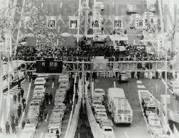 「1973年 - 関門橋開通」の画像検索結果