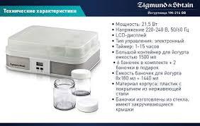 Интернет-магазин <b>Йогуртница Zigmund & Shtain</b> YM-216DB ...