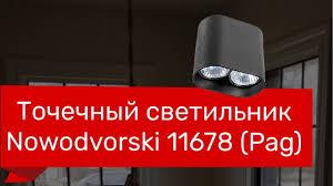 Точечный <b>светильник NOWODVORSKI</b> 11678 (<b>NOWODVORSKI</b> ...