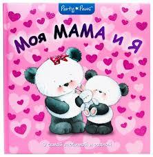 н магай моя мама и я