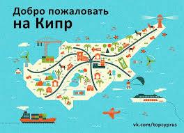 Картинки по запросу кипр