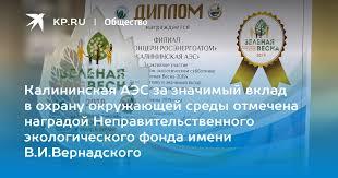 Калининская АЭС за значимый вклад в охрану окружающей ...