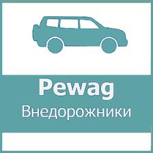 <b>Цепи противоскольжения Pewag</b> купить на колеса автомобиля ...
