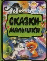 """Логутова А. """"<b>Сказки</b> - <b>малышки</b>"""" — Книги для малышей — купить ..."""
