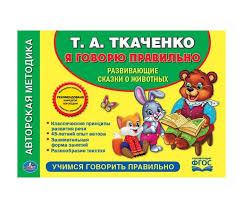 <b>Умка Альбом</b> по <b>развитию</b> речи Т.А.Ткаченко Учимся говорить ...
