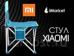 <b>Складной стул Xiaomi Early</b> Wind Ultra Light Folding Chair. iMarket ...