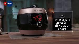 Обзор рисоварки для варки под давлением Cuchen - YouTube