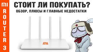 <b>Роутер Xiaomi Mi WiFi</b> Router 3 - обзор, плюсы и главные ...