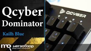 Обзор <b>клавиатуры Qcyber Dominator</b> - YouTube