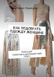 12+ A5 Как подобрать одежду женщине <b>Мария Храмцова</b> 439