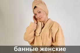 Купить <b>халаты банные</b> (Иваново) от 1000 руб.