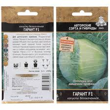 <b>Семена Капуста белокочанная Гарант</b> F1, 0.2 г, в цветной ...