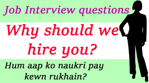 why should we hire you interview tips skills best answer in interview tips skills best answer in hindi urdu