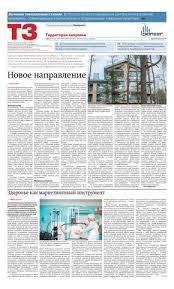 Специальное приложение ИД «КоммерсантЪ» by <b>Pioneer</b> Group ...