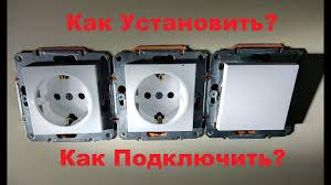 Как Подключить и Установить <b>Розетки</b> и Выключатель ...