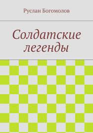<b>Солдатские легенды</b> - купить книгу в интернет магазине, автор ...