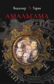 Владимир Александрович <b>Торин</b> «<b>Амальгама</b>»