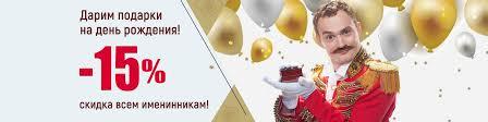 """Группа ювелирных компаний """"<b>Дамский Угодник""""</b> ®   ВКонтакте"""