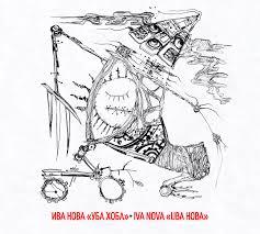 Группа «<b>Ива Нова</b>» выпустила альбом-альтер эго «<b>Уба</b> Хоба»