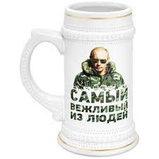 """Кружка пивная """"<b>Путин</b> – Самый вежливый из людей"""" #370835 от ..."""