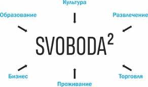 """<b>CREATIVE</b> CLUSTER """"SVOBODA <b>2</b>"""""""
