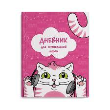"""""""Феникс +"""" <b>Дневник для музыкальной</b> школы А5 48 л. """"Котик ..."""