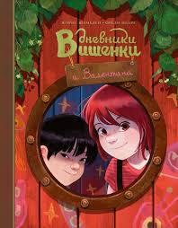 Купить комикс «<b>Дневники Вишенки и Валентина</b>» по цене 650 руб